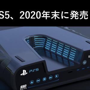 ついに発売確定!PS5の新筐体や新しい機能など。