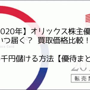 【2020年】オリックス株主優待 いつ届く? 買取価格比較! 3万6千円儲ける方法【優待まとめ】