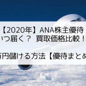 【2020年】ANA株主優待 いつ届く? 買取価格比較! 7万円儲ける方法【優待まとめ】
