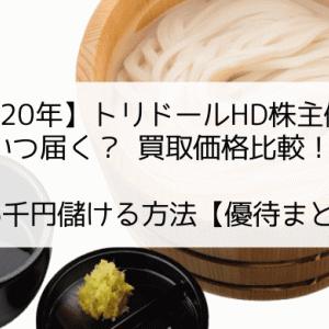 【2020年】トリドールHD株主優待 いつ届く? 買取価格比較! 5万6千円儲ける方法【優待まとめ】