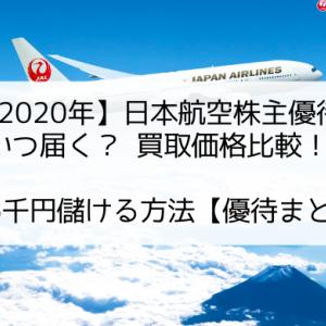 【2020年】日本航空株主優待 いつ届く? 買取価格比較! 6万6千円儲ける方法【優待まとめ】