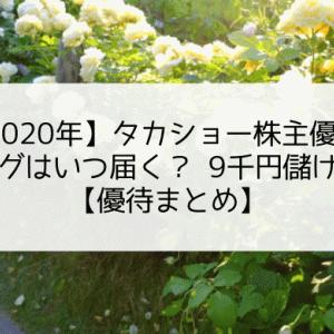 【2020年】タカショー株主優待 カタログはいつ届く? 9千円儲ける方法【優待まとめ】