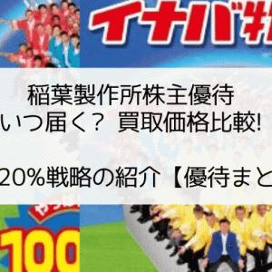 【2020年】稲葉製作所株主優待 いつ届く? 買取価格比較! 年利20%戦略の紹介【優待まとめ】