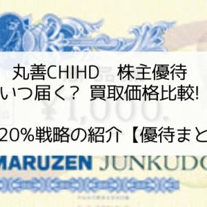 【2020年】丸善CHIHD株主優待 いつ届く? 買取価格比較! 年利20%戦略の紹介【優待まとめ】