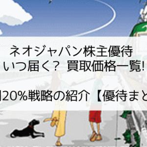 【2020年】ネオジャパン株主優待 いつ届く? 買取価格一覧! 年利20%戦略の紹介【優待まとめ】
