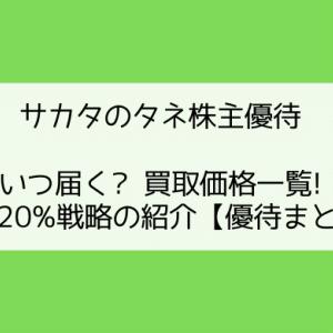【2020年】サカタのタネ株主優待 いつ届く? 買取価格一覧! 年利20%戦略の紹介【優待まとめ】