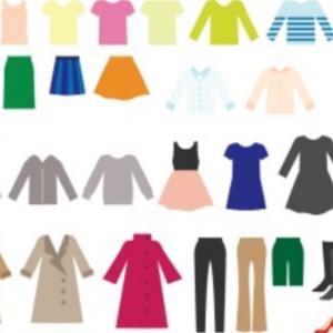 洋服との向き合い方