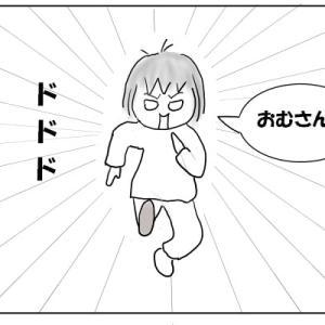 思わずダッシュ おむすび編84
