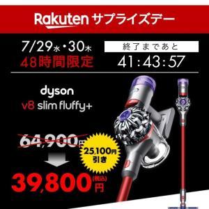 【楽天市場】ダイソン掃除機、買うなら今!!