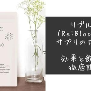 リブルーム(Re:Bloom)NMNサプリの口コミは?効果と飲み方も徹底調査!