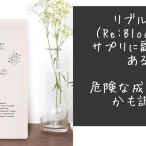 リブルーム(Re:Bloom)NMNサプリに副作用はある?危険な成分があるかを調査!
