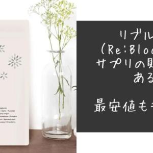 リブルーム(Re:Bloom)NMNサプリの販売店はある?最安値もチェック!