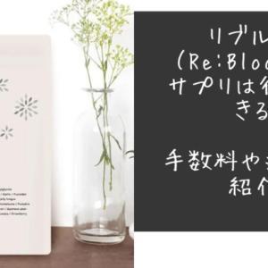 リブルーム(Re:Bloom)NMNサプリは後払いできる?手数料や注意点も!