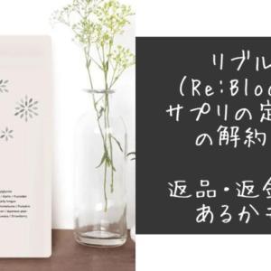 リブルーム(Re:Bloom)NMNサプリの定期コースの解約方法!返品・返金保証はある?
