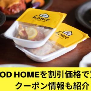 FIT FOOD HOMEを割引価格で買う方法!クーポン情報も紹介