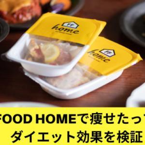 FIT FOOD HOMEで痩せたって本当?ダイエット効果を検証!