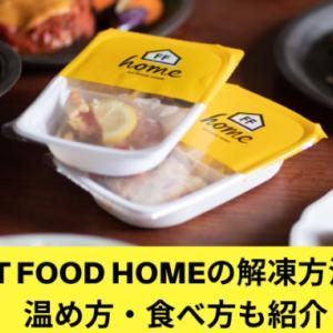 FIT FOOD HOMEの解凍方法は?温め方・食べ方も紹介!!