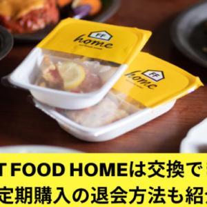 FIT FOOD HOMEは返品できる?定期購入の解約方法も紹介!