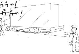 トラックの運転手に不審な輩と警戒される。