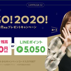 LINEモバイルを契約でLINE Pay残高5,050円相当が貰える!4ヶ月間維持しても実質無料でお釣りも!?