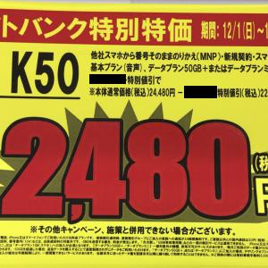 【12月中旬】ソフトバンクのLG K50が機種変更で一括2,480円。各キャリアやUQモバイルの機種変更特価