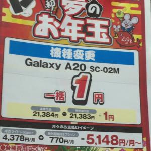 【初売り】 Galaxy A20(SC-02M)機種変更一括1円は引き続き継続。格安SIMと端末セットで最大18,000円引き。事務手数料1円。
