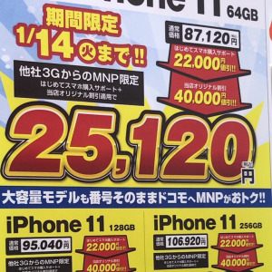 【1月上旬】全体的に悪化…Galaxy A20(SC-02M)は機変一括1円継続。Xperia 8(SOV42)は機変一括38,680円。ドコモのマイグレPI(MNP)は…?