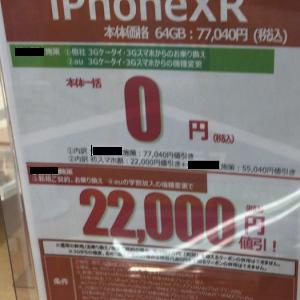 【1月中旬】各キャリアの特価販売は少し良化。Xperia 1(SOV40)、iPhone XRが自社マイグレ、他社マイグレPIで一括0円。格安SIM(MVNO)のセット販売割引についても。