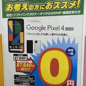 【2月下旬】Pixel 4(64GB)一括0円は継続。iPhone 11 Proシリーズの機変値引やキッズケータイの特価も