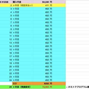 【4G→4Gでも可】噂のauのiPhone XS 512GBやiPhone XS MAX 512GBを2年間激安で利用できる「かえトクプログラム」について解説