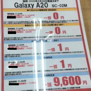 【2月下旬】iPhone 11(64GB)一括0円は増加傾向。Galaxy A20一括1円は減少。Xperia 8が連鎖で22,000円引。au PAYで払うといいかも