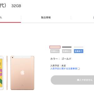 【4/13〜】ドコモオンラインショップにて機種変更でiPadが2万円値引き。端末利用期間は不問?