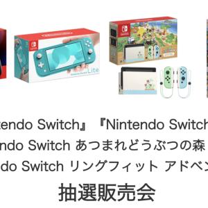 【最新版】Nintendo Swtich 抽選販売状況 最速まとめ【2020.07.03】