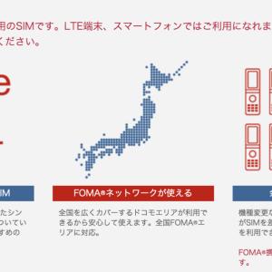 【3G回線を作る最後のチャンス?】b-mobile 携帯電話SIM 新規契約での受付再開【明日18時まで】