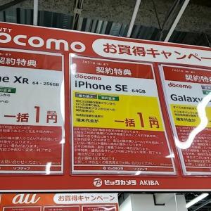 【7月前半】ヨドバシ・ビック・ヤマダでの端末セット値引き情報。iPhone XR 256GB、iPhone SE 64GB(第2世代)が3G→4Gで一括1円【店舗情報】