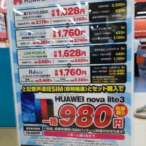 【7月中盤】ヨドバシ・ビック・ヤマダでの端末セット値引き情報。格安音声SIMとセットでNova lite3が一括980円【店舗情報】