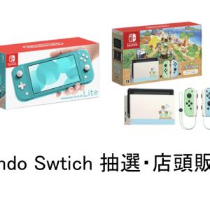 【最新版】Nintendo Swtich 抽選・店頭販売状況【2020.07.26】