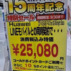 【9月後半】ヨドバシカメラとビックカメラのお得な端末値引き情報♪【店舗情報】