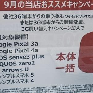 【9月】ソフトバンクの乗り換え・新規・機種変更2万円還元。一括0円の対象機種