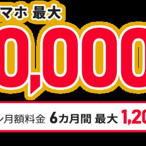 【10/15〜】BIGLOBEモバイルのiPhone SE(第2世代)が20,000ポイント還元で実質26,200円〜!6ヶ月間月額200円~から利用可能!