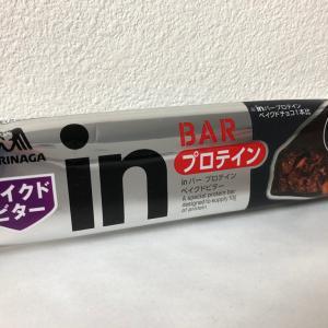 食感良く甘さ控えめビターなプロテインバー 森永製菓 inバープロテイン ベイクドビター