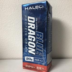 とても飲みやすい甘さで、どのタイミングで摂取するにも最適!HALEO ブルードラゴン プロテインドリンク ストロベリー