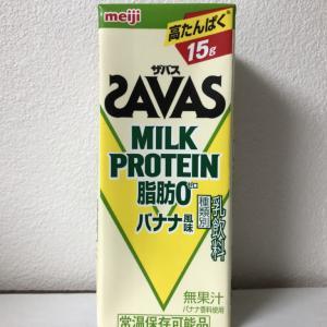 バナナとミルクは定番!安定して美味いプロテインドリンク!明治 ザバス ミルクプロテイン 脂肪0 バナナ風味