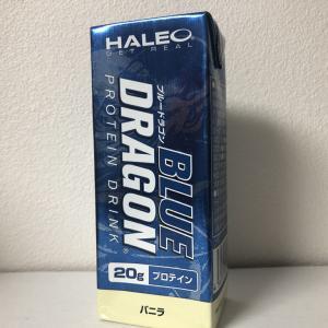 これぞ私の求める理想のバニラ味プロテイン!!HALEO ブルードラゴン プロテインドリンク バニラ