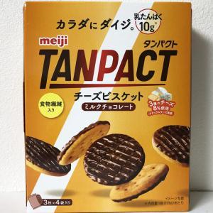 【明治】TANPACT チーズビスケット ミルクチョコレート