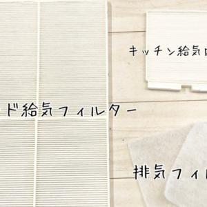 一条工務店★『ロスガード』『キッチン給気口』フィルター交換手順