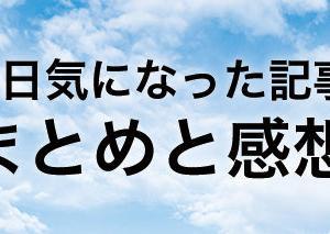 3分で読める今日の新聞記事まとめ【2020/10/22】