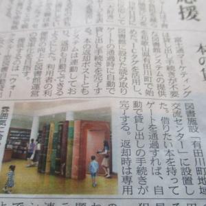 ウォークスルー型の図書自動貸出システム和歌山有田川町