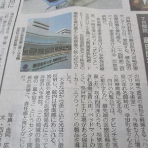 藤田医科大 岡崎医療センター開院