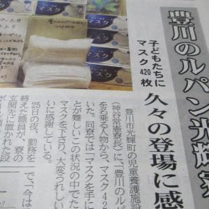 新型コロナウイルス関連 豊川市児童養護施設にルパン3世マスク